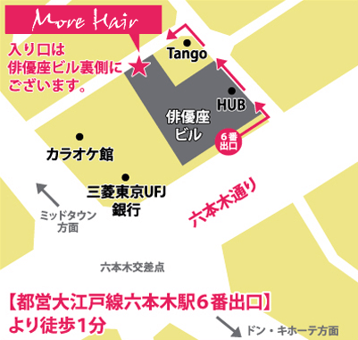 六本木店アクセスマップ