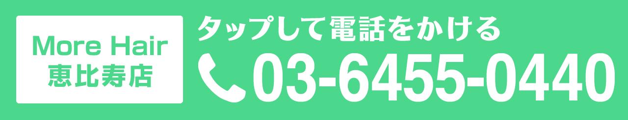 恵比寿店 TEL:03-6455-0440