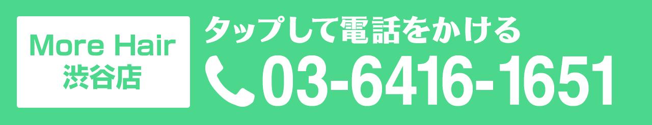 渋谷店 TEL:03-6416-1651